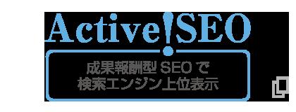 Active!SEO|成果報酬型SEO対策